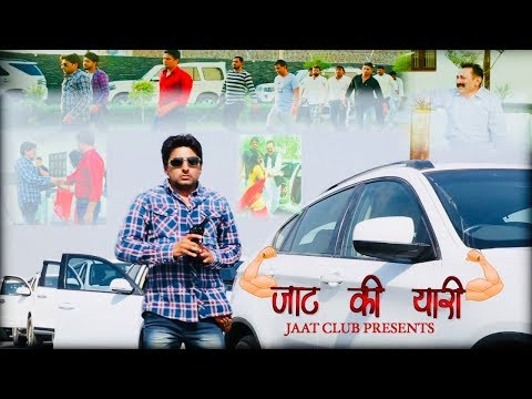 Jaat Ki YariI || Latest Haryanvi Dj Song 2018 || Jaat Club || Rahul Harsana #TR MUSIC