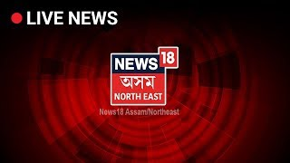 Morning News @News18 Assam North East Live | For The Latest News Updates Keep Watching News18 Assam