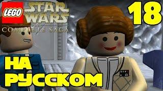 Игра ЛЕГО Звездные войны The Complete Saga Прохождение - 18 серия / LEGO Star Wars