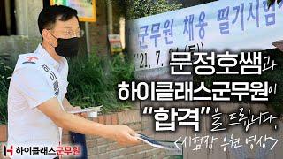 """2021 군무원시험장 응원영상 """"하이클래스군무…"""