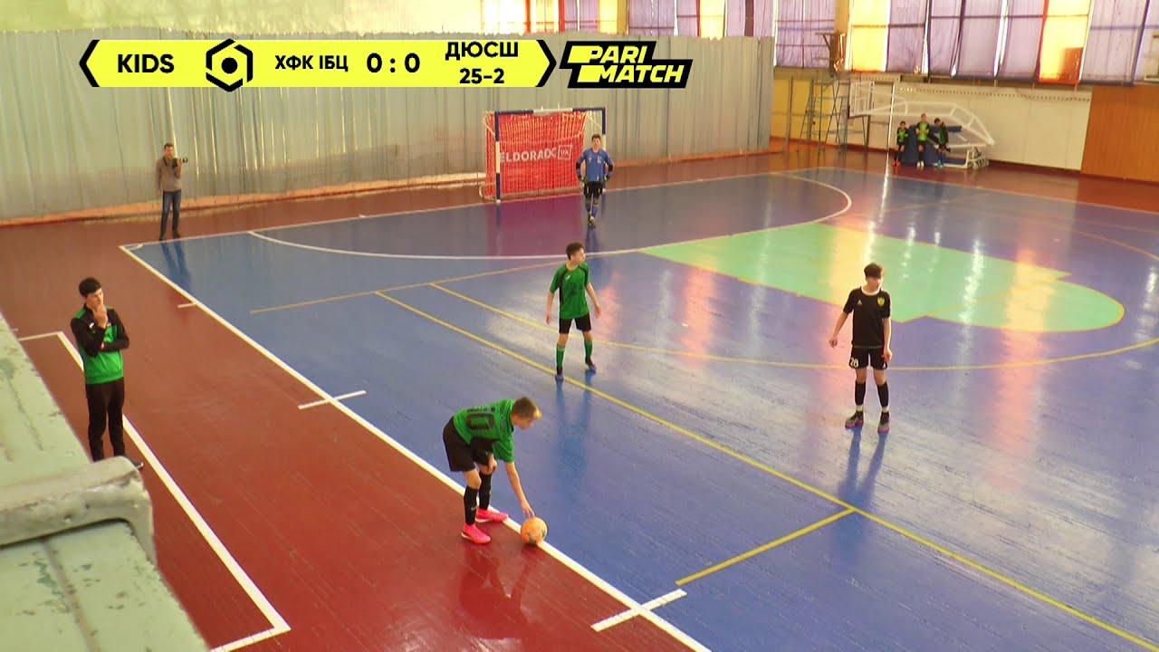 Матч повністю | ХФК ІБЦ 07' 7 : 3 ДЮСШ 25-2 07'