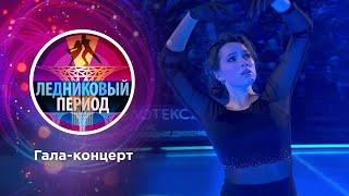 Праздничное шоу Ледниковый период Выпуск от 07 03 2021