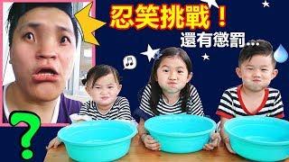 忍笑大挑戰!哈哈鏡變臉~爆水球懲罰 好玩又好笑喔!親子互動遊戲 玩具开箱~ Try Not To Laugh Challenge!Fun For Kids~