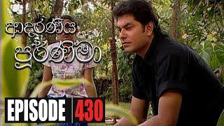 Adaraniya Purnima | Episode 430 01st March 2021 Thumbnail