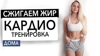 ЖИРОСЖИГАЮЩАЯ ТРЕНИРОВКА | Кардио для похудения