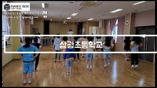 삼광초등학교 문화예술 수업영상