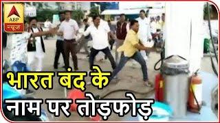 Congress Bharat Bandh: Ambulance Stopped in Gaya, Vandalism At Ujjain Petrol Pump | ABP News