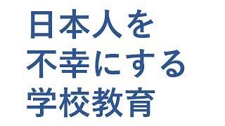 学校教育こそ日本人を不幸にする諸悪の根源である3つの理由