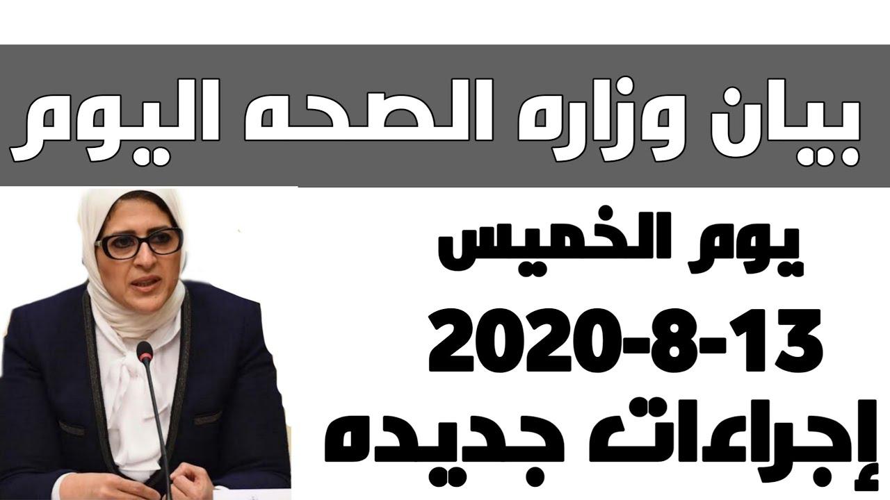 عاجل بيان وزاره الصحه اليوم الخميس 13-8-2020 زياده في أعداد اليوم