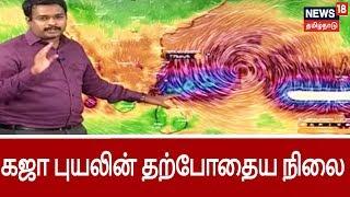 தமிழகத்தை நெருங்கும் கஜா புயலின் தற்போதைய நிலை | Current Position Of Gaja Cyclone