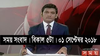সময় সংবাদ | বিকাল ৫টা | ০১ সেপ্টেম্বর ২০১৮ | Somoy tv bulletin 5pm | Latest Bangladesh News HD