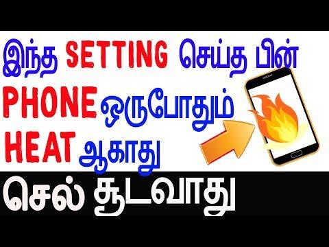 Solve Phone Heating:உங்க Phoneனும்Heatஆகிறதா?phone Heating Problem Solution In Tamil-Skills Maker TV