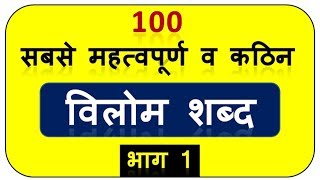 Download Video Most Important & Tough | विलोम शब्द  Part 1 Hindi Grammar online education by website MP3 3GP MP4