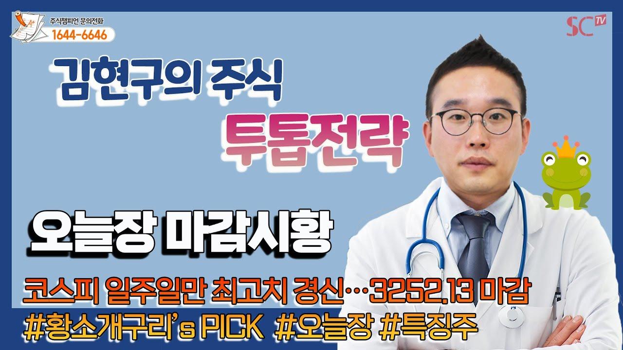 김현구의 주식 투톱전략 06-14 관심종목을 집중적으로 봤으면 좋겠습니다?