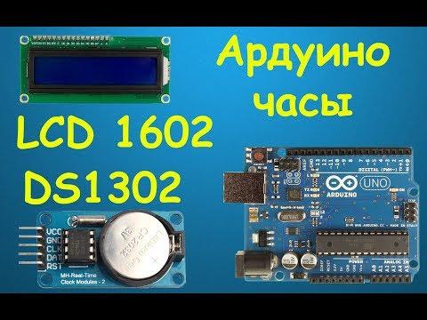 Ардуино часы DS1302 и LCD 16x2 своими руками