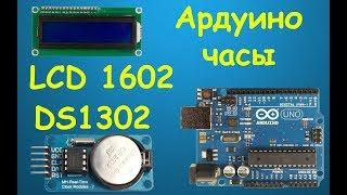 Урок 2 Ардуино часы DS1302 и LCD 16x2