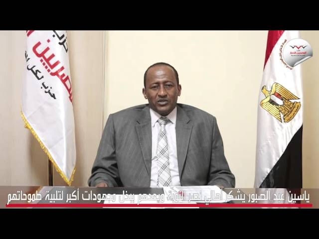 ياسين عبد الصبور يشكر أهالي نصر النوبة ويعدهم ببذل مجهودات أكبر لتلبية طموحاتهم