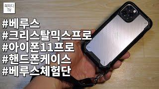 베루스 크리스탈 믹스 프로 아이폰11 프로 케이스(#베…