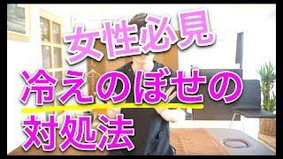 【女性必見】冷えのぼせ(ホットフラッシュ)の対処法