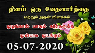 Today Bible Verse In Tamil | Today Bible Verse | Today's Bible Verse | Bible Verse Today 05.07.2020