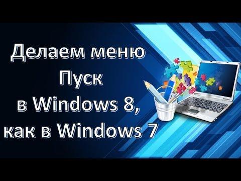 Как настроить классическое меню Пуск в Windows 8.1   Меняем меню пуск на Классический