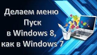 Як налаштувати класичне меню Пуск в Windows 8.1 | Міняємо меню пуск на Класичний