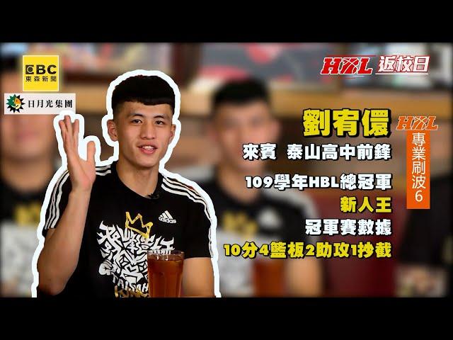 HBL太熱血企業也來助攻!衛冕軍泰山高中打掉重練 @東森新聞 CH51