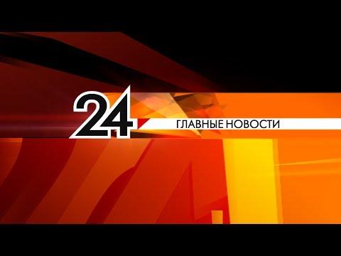 Главные новости - Татарский с Дмитрием Петровым на ТК «Татарстан-24»