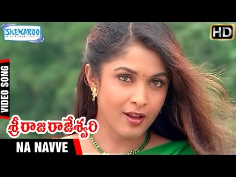 Sri Raja Rajeshwari Movie | Na Navve Video Song | Ramya Krishna | Ramki | Shemaroo Telugu