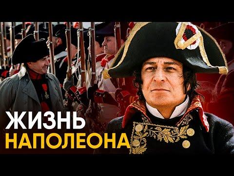 Почему Наполеон мечтал служить в русской армии и притворялся брюнетом