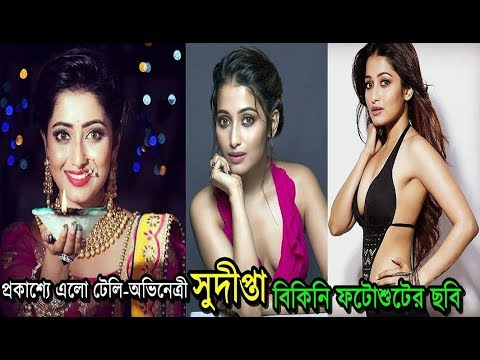 Sudipta Banerjee Bikini | টেলি-তারকা সুদীপ্তা পরলেন বিকিনি | Actress Sudipta Banerjee Hot in Bikini