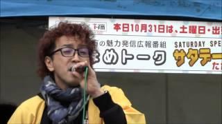 平成27年10月31日(土)、茨城放送で放送されている行方の魅力発信広報...