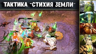 ТАКТИКА ПЯТИ ГЕРОЕВ - TINY DOTA 2