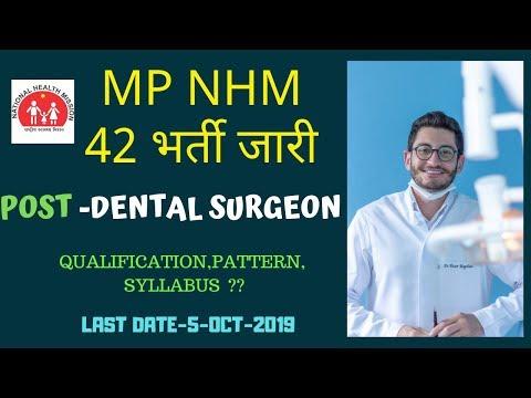MP NHM  DENTAL SURGEON RECRUITMENT - LAST DATE- 5 OCT-2019- जल्द आवेदन करे