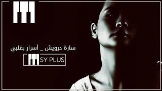 سارة درويش _ اسرار بقلبي _ شارة دومينو 2017 syria songs