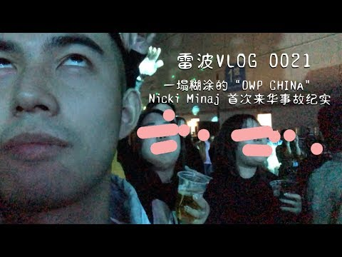 "VLOG0021:一塌糊涂的""DWP China"" Nicki Minaj 首次来华事故纪实 Mp3"