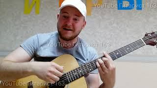 Казахский бой на гитаре (какиграть, видеоурок на гитаре)