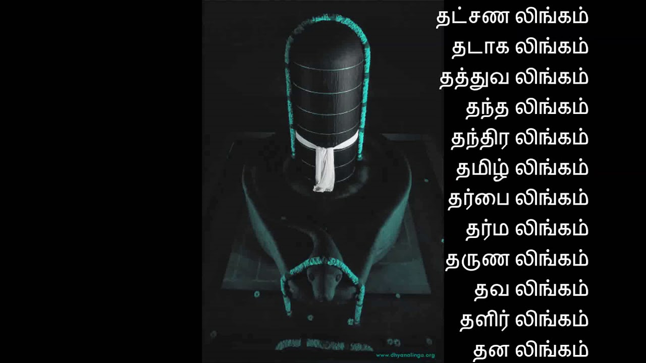 NAME OF 1008 SHIVA LINGAM TAMIL HINDU GOD LORD BABY NAMES - BEST  NUMEROLOGIST - 9842111411