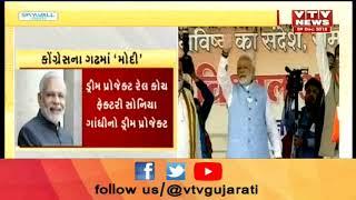 PM Modi to visit Rail coach factory in Rae Bareli on Dec 16 | Vtv News