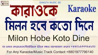 Milon Hobe Koto Dine Karaoke With lyric.lalon geeti karaoke with lyric.bangla karaoke