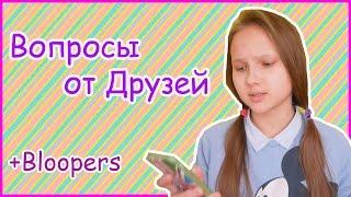 Вопросы от Друзей!+Bloopers