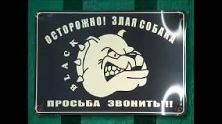 СОБАКА БЫВАЕТ КУСАЧЕЙ !!!