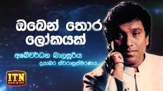 Nomiyena Sihinaya - ඔබෙන් තොර ලෝකයක් - Abeywardana Balasooriya | ITN Thumbnail