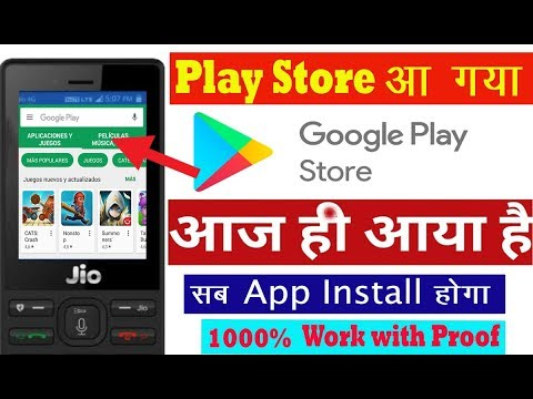 Jio Phone Me Play Store Kaise Download Kare | Jio Phone Me Play Store Kaise Chalaye New Update