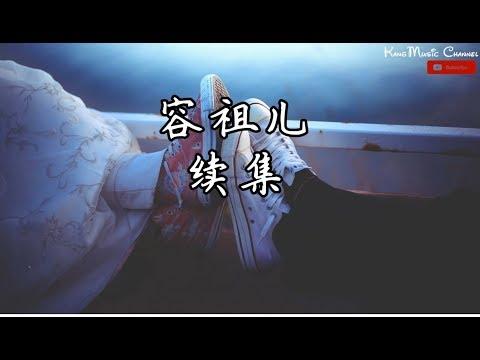 容祖儿 - 续集 (高音质+歌词)(从头开始 多多一次靠你我来重演)