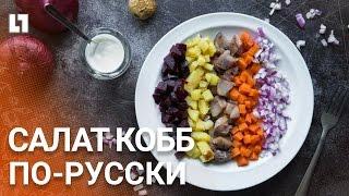 """Готовим салат """"Кобб"""" по-русски"""