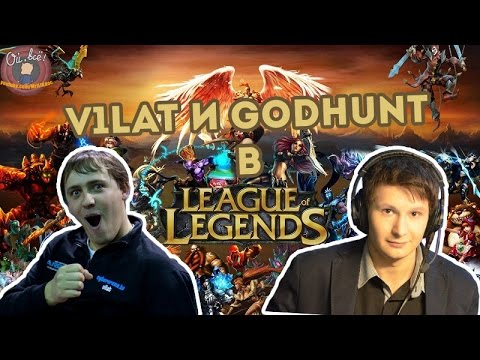видео: v1lat и godhunt играют в league of legends