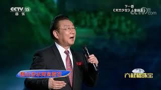 Download lagu CCTV15音乐 敢问路在何方 Gan wen lu zai he fang MP3