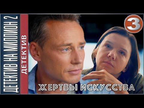 Детектив на миллион 2. Жертвы искусства (2020). 3 серия. Детектив, сериал.