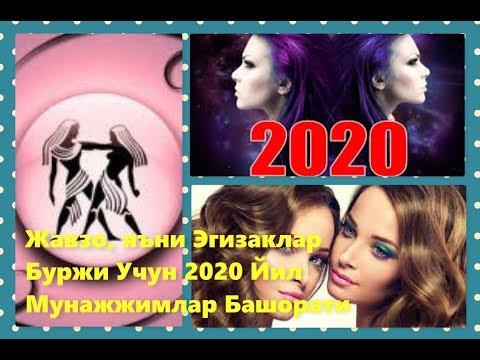 Жавзо, яъни Эгизаклар Буржи Учун 2020 Йил Мунажжимлар Башорати